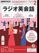 NHKラジオ ラジオ英会話 2017年2月号(NHKテキスト)