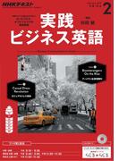NHKラジオ 実践ビジネス英語 2017年2月号(NHKテキスト)