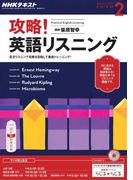 NHKラジオ 攻略!英語リスニング 2017年2月号(NHKテキスト)