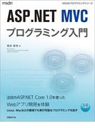 【期間限定価格】ASP.NET MVCプログラミング入門