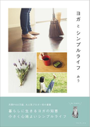 【期間限定価格】ヨガとシンプルライフ(正しく暮らすシリーズ)