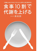 【期間限定価格】「年齢とともにヤセにくくなった」と思う人ほど成功する 食事10割で代謝を上げる(美人開花シリーズ)