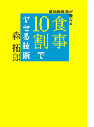 【期間限定価格】運動指導者が教える 食事10割でヤセる技術(美人開花シリーズ)