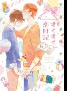 すくすく恋日記(シアコミックス)
