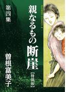 特装版「親なるもの 断崖」 4(フラワーコミックス)