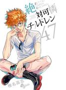 絶対可憐チルドレン 47(少年サンデーコミックス)