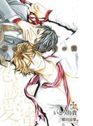 【期間限定30%OFF】恋の誘惑、愛の蜜(Cross novels)