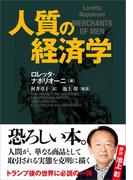 人質の経済学(文春e-book)