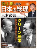 池上彰と学ぶ日本の総理 第8号 三木武夫(小学館ウィークリーブック)