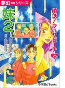 夢幻∞シリーズ 婚活!フィリピーナ23 妹2(夢幻∞シリーズ)