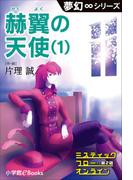 夢幻∞シリーズ ミスティックフロー・オンライン 第2話 赫翼(かくよく)の天使(1)(夢幻∞シリーズ)