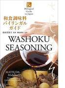 和食調味料バイリンガルガイド~Bilingual Guide to Japan WASHOKU SEASONING~
