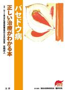 【オンデマンドブック】EBMシリーズ バセドウ病 正しい治療がわかる本