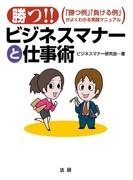 【オンデマンドブック】勝つ!!ビジネスマナーと仕事術