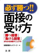 【オンデマンドブック】必ず勝つ!!面接の受け方