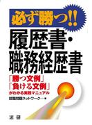 【オンデマンドブック】必ず勝つ!!履歴書・職務経歴書