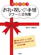 【オンデマンドブック】すぐ役立つ お礼・祝いの手紙 マナー&文例集