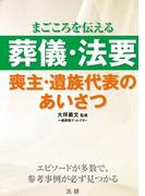 【オンデマンドブック】葬儀・法要 喪主・遺族代表のあいさつ
