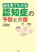 【オンデマンドブック】絵を見てわかる 認知症の予防と介護