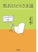 【オンデマンドブック】男おひとりさま道