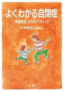 【オンデマンドブック】よくわかる自閉症