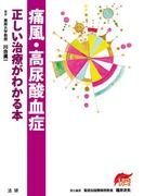 【オンデマンドブック】痛風・高尿酸血症 正しい治療がわかる本