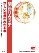 【オンデマンドブック】関節リウマチ 正しい治療がわかる本
