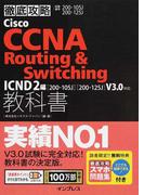 徹底攻略Cisco CCNA Routing&Switching教科書ICND2編〈200−105J〉〈200−125J〉V3.0対応 試験番号200−105J 200−125J