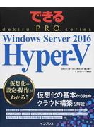 Windows Server 2016 Hyper‐V