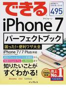 できるiPhone 7パーフェクトブック困った!&便利ワザ大全 docomo au SoftBank 必ず役立つワザ&キーワード495