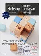 世界一わかりやすいPhotoshop操作とデザインの教科書 CC/CS6対応版