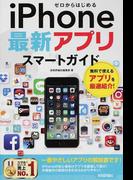 iPhone最新アプリスマートガイド 2017 無料で使えるアプリを厳選紹介!