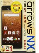 ドコモarrows NX F−01Jスマートガイド