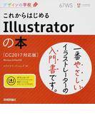 これからはじめるIllustratorの本 CC2017対応版 (デザインの学校)