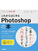 これからはじめるPhotoshopの本 CC2017対応版