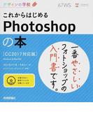 これからはじめるPhotoshopの本 CC2017対応版 (デザインの学校)