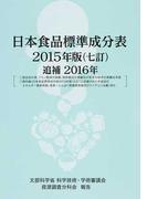 日本食品標準成分表 文部科学省科学技術・学術審議会資源調査分科会報告 2015年版追補2016年