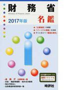 財務省名鑑 2017年版