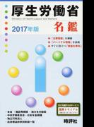 厚生労働省名鑑 2017年版