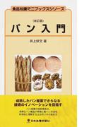 パン入門 改訂版 (食品知識ミニブックスシリーズ)