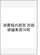 消費税の研究 日税研論集第70号