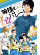 神様のバレー 12巻(芳文社コミックス)