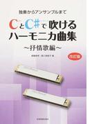 CとC#で吹けるハーモニカ曲集 独奏からアンサンブルまで 改訂版 抒情歌編