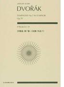 ドヴォルジャーク交響曲第7番ニ短調作品70 (zen‐on score)