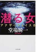 潜る女 (文春文庫 アナザーフェイス)