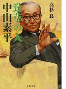 勁草の人中山素平 (文春文庫)