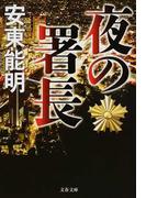 夜の署長 (文春文庫)(文春文庫)