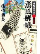 薫風鯉幟 決定版 (文春文庫 酔いどれ小籐次)(文春文庫)