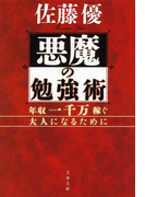 悪魔の勉強術 年収一千万稼ぐ大人になるために (文春文庫)(文春文庫)