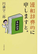 漢和辞典的に申しますと。 (文春文庫)(文春文庫)